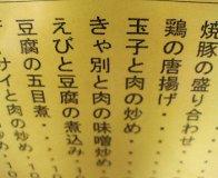 10.11-gurume2.jpg